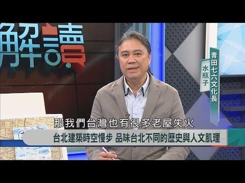 2019.2.7【新聞大解讀】台北建築時空慢步 品味台北不同的歷史與文化肌理