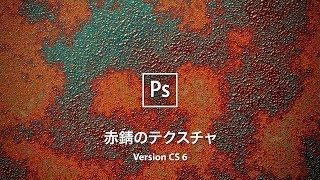 【Photoshop講座】ゼロから赤錆のテクスチャを作成する