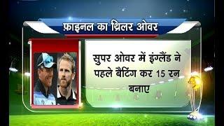 STADIUM : सुपर ओवर में क्रिकेट को मिला अपना नया वर्ल्ड चैंपियन