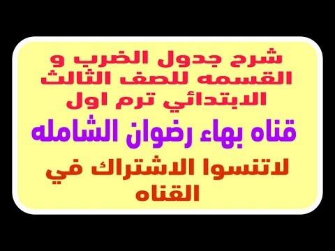 بهاء رضوان  talb online طالب اون لاين