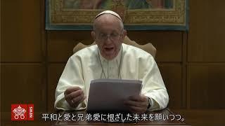 人類の兄弟愛。教皇フランシスコのビデオメッセージ。