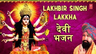 नवरात्री Special I LAKHBIR SINGH LAKKHA देवी भजन I Best Collection of Devi Bhajans - Download this Video in MP3, M4A, WEBM, MP4, 3GP