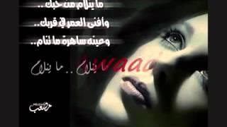 تحميل اغاني اصيل ابو بكر ماينلام من حبك MP3