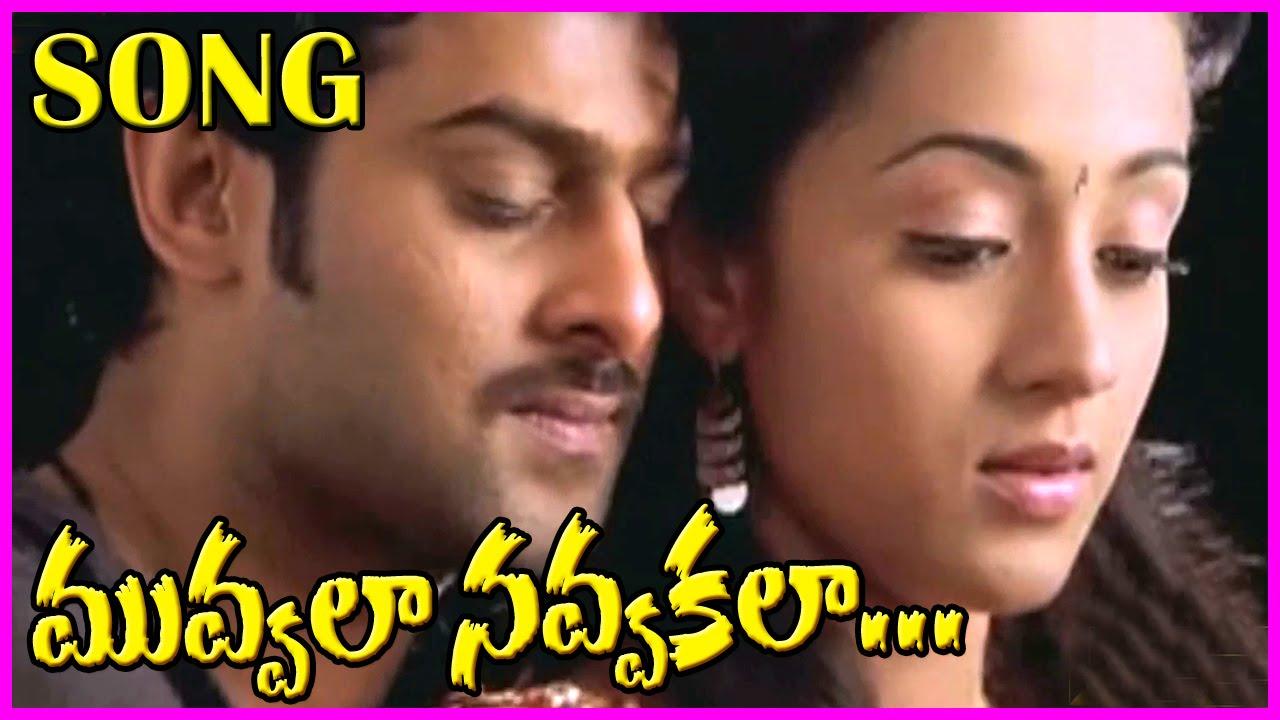 Muvvala Navvakala Lyrics Song Telugu [Pouranami 2006]