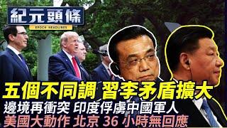 【6.1紀元頭條】李克強不同調,凸顯高層矛盾;中國外交惡化,印度俘虜中國軍人,印尼向聯合國提出南海問題投訴;美國推出強烈措施,北京沈默超過36小時。| #香港大紀元新唐人聯合新聞頻道