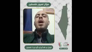 انتماء2021: موال لعيون فلسطين، الفنان عبد الله ابو زنيد، فلسطين