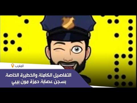 العرب اليوم - شاهد: التفاصيل الكاملة لتطورات قضية فضائح المشاهير