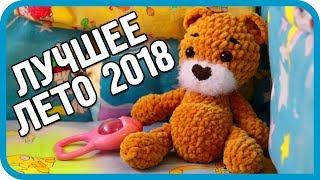 ДОМ В ДЕРЕВНЕ. ЛУЧШЕЕ. ЛЕТО 2018