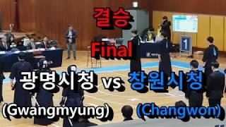 광명시청(Gwangmyung) vs 창원시청(Changwon) '대통령기 제40회 전국일반검도선수권대회 단체전 결승'