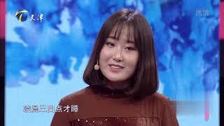 《爱情保卫战》20181121 :女生不解男友为何提分手 男友花心女友不放心