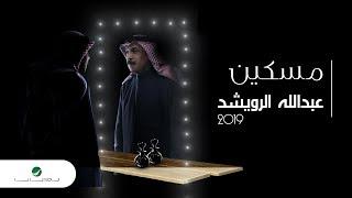 Abdullah Al Ruwaished ... Maskin - Lyrics Video   عبد الله الرويشد ... مسكين - بالكلمات