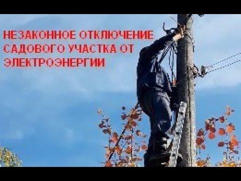 Отключение электричества садоводам. Произвол председателя СНТ. Жуть!
