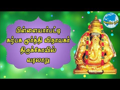 Pillayar Patti Lord Vinayagar temple   பிள்ளையார்பட்டி கற்பக மூர்த்தி விநாயகர் திருக்கோயில் வரலாறு