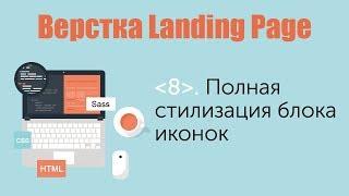 Урок 8. Верстка сайта-лендинга. Полная стилизация блока иконок