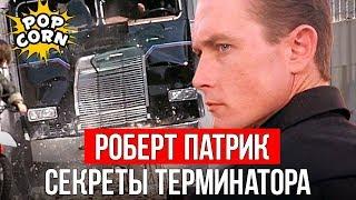 ТЕРМИНАТОР 2: Как снимался Роберт Патрик Т-1000 в Терминатор 2 / Спецэффекты в Т2: Судный день 1991