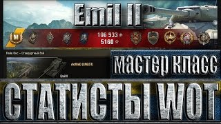 СТАТЮГА НА ШВЕДСКОМ ТТ ЭМИЛЬ 2 ☑️ МАСТЕР-КЛАСС. Лайв Окс - лучший бой Emil II World of Tanks.
