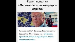Крым Трампу конец Следующая Меркель Турчинов идет на Крымский мост