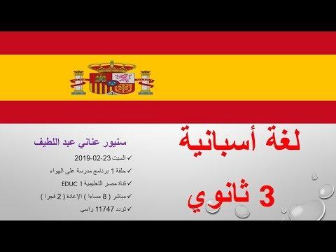 لغة أسبانية 3 ثانوي حلقة 1 ( en mi tiempo libre في وقت فراغي ) أ عناني عبد اللطيف 23-02-2019