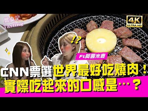 世界第一?CNN評價最好吃的頂級燒肉!Ft.阿圓米鹿|♈熙食記Tasting