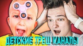 ДЕТСКИЕ ТРЕШ КАНАЛЫ   Vlad CrazyShow ОБЗОР