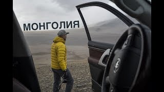 Путешествие в Азию. Монголия, Алтайские горы часть 4. Toyota Land Cruiser