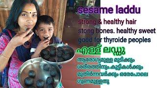 How To Make Sesame Laddu. എള്ള് ലഡ്ഡു. Strong, Healthy Hair &strong Bones. Hair Care Sweet.