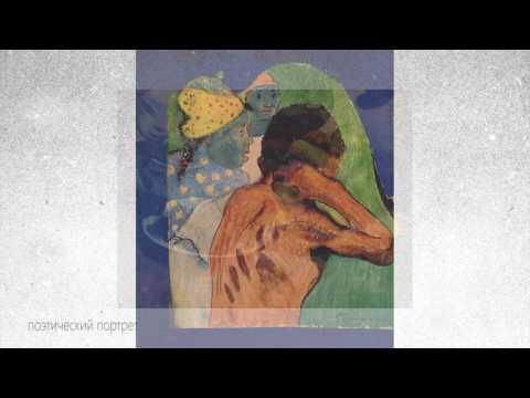 Александр Коротко, Поезія , Гоген. Поэтический портрет. Автор А.Коротко