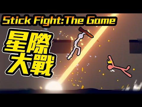 【Stick Fight:The Game】火柴人 星際大戰 派對遊戲