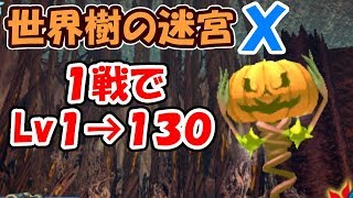 世界樹の迷宮X1戦でレベル1から130にする方法、レベル上げSQX説明にQRコード有