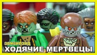 Lego ЗомбиЛэнд -Ходячие мертвецы (полная версия)