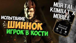 Испытание ШИННОК Игрок в Кости | Mortal Kombat X