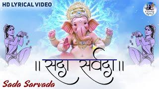 Sada Sarvada With Lyrics : सदा सर्वदा : Ganesh