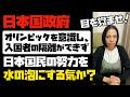 日本政府はオリンピックを意識し過ぎて、水際対策が甘過ぎる!!入国者の2週間隔離を徹底すべきだ!