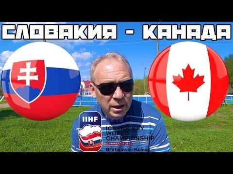 Словакия Канада / Чемпионат Мира видео