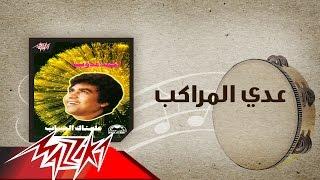 تحميل اغاني Ady El Marakeb - Ahmed Adaweya عدي المراكب - احمد عدوية MP3