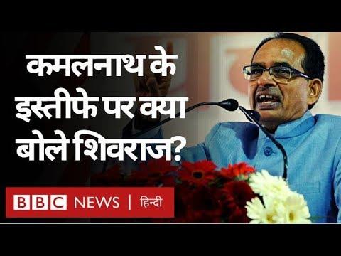Madhya Pradesh : Kamalnath के इस्तीफे पर Shivraj Singh Chauhan क्या बोले? (BBC Hindi)