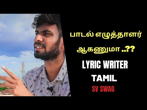 How to become a lyric writer in tamil   Sv Swag