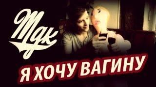 Ник Черников - Я Хочу Вагину!