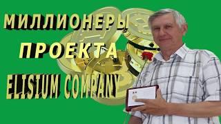 МИЛЛИОНЕРЫ ПРОЕКТА Elisium Company