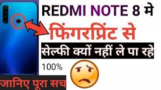 Redmi Note 8 Me Fingerprint Se Selfie Ka Sach | How To Click Selfie By Fingerprint Truth Review