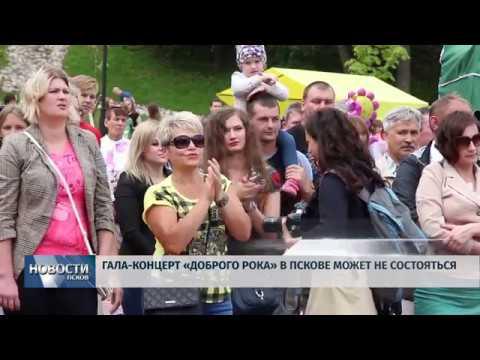 Новости Псков 15.06.2018 # Гала-концерт «Доброго рока» в Пскове может не состояться