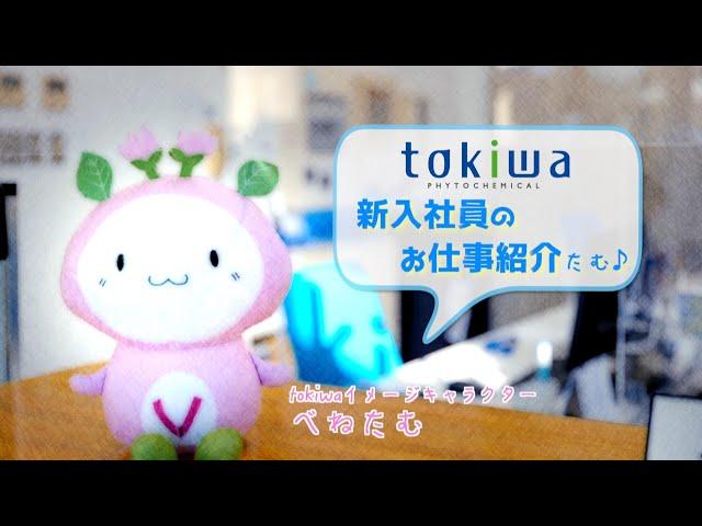 tokiwa 新入社員のお仕事紹介~ロングVer.~