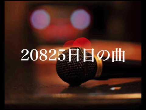 二宮和也(嵐) 20825日目の曲