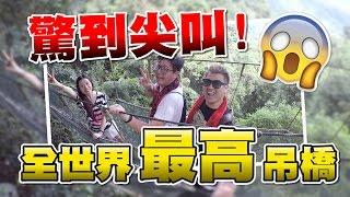 屎萊姆驚到尖叫!全世界最高吊橋│沙巴Vlog#7