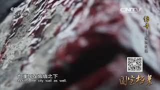 传奇——倾国红颜   【国宝档案20150719 】