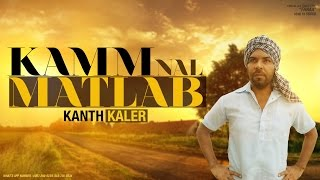 New Punjabi Songs 2014 | Kamm Nal Matlab | Kanth Kaler