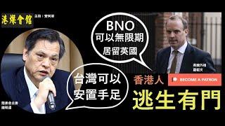 香港人逃生有門   BNO可以無限期居留英國   台灣願意安置手足居留