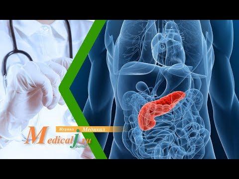 Хронический панкреатит. Какие симптомы?  Как лечить? Что можно и что нельзя есть?