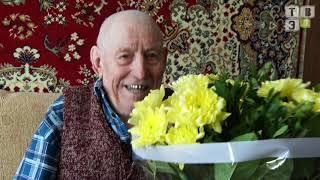 ТВЭл - Труженик тыла, ветеран труда Михаил Прокофьевич Трофимов отмечает 90-летний юбилей.(18.02.19)