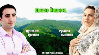 Дукхваха Тунтаев и Румиса Никаева  - Вашас Йишега. 2017.